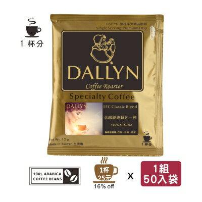 【DALLYN】卓越經典超凡一杯濾掛咖啡50入袋 EFC Star   DALLYN豐富多層次 0