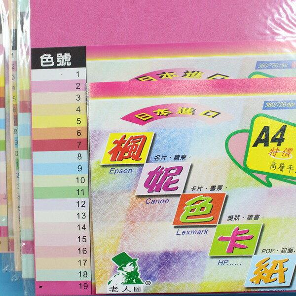 A4楓妮色卡紙 楓妮卡紙 封面紙 印表紙 150磅/一包20張入{定45}