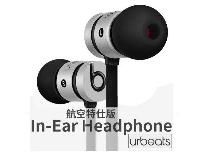 蘋果迷首選 Beats urBeats In-Ear Headphone 揚聲單體設計 iPhone6 航空特仕版 灰色