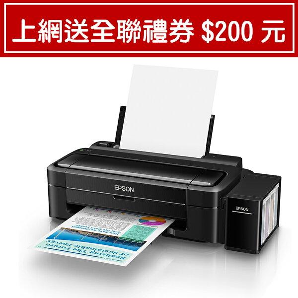 【免運*多方案】EPSON L310 高速單功能連續供墨印表機+四色墨水一組【9/30前可升級兩年保*加贈全聯禮卷200元】另有 L120/L220/L360/L365/L455