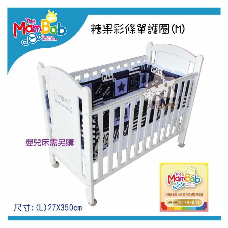 【大成婦嬰】夢貝比 MamBab 糖果彩條單護圈KD113 (M:27*350cm) 床護圍 隨機出貨 1