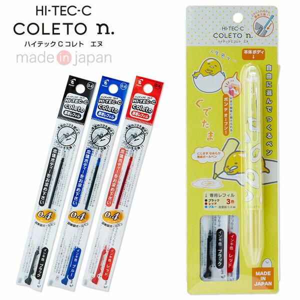 PILOT百樂 HI-TEC-C 變芯筆2016蛋黃哥限定版3色三色筆管 / 含筆芯