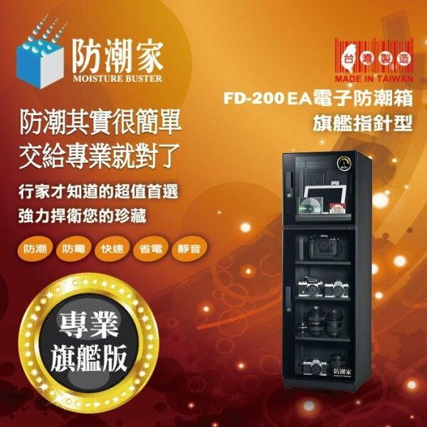 *╯新風尚潮流╭*防潮家 185L 電子防潮箱 半導體晶片冷凝強力8倍除濕 FD-200EA