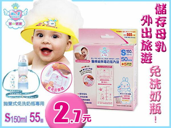 第一寶寶 - 醫療級無毒奶瓶內袋 (S號 150ml/50入)