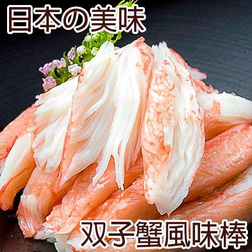【秋蟹季】一番嚴選!五星級開胃前菜,拆封即食 日本雙子蟹風味棒(蟹味棒) (淨重90g±10%/包)