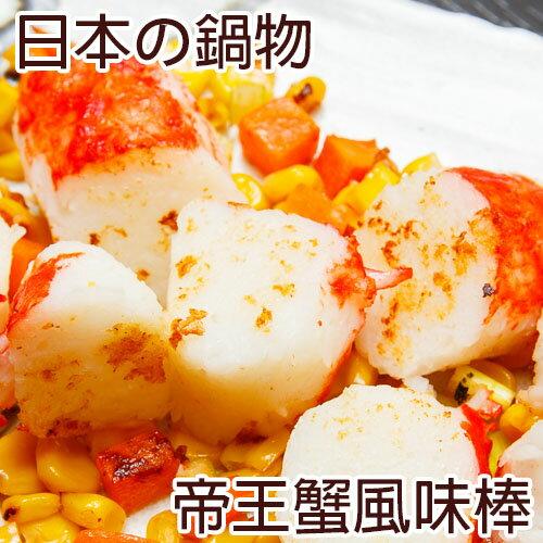 一番嚴選!日本產地直送 鮮甜帝王蟹風味棒 (帝王蟹味棒/龍蝦棒) (淨重100g±10%/包)