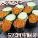 【1人小團購,3瓶999元免運費!平均每瓶只要333元】一番嚴選!日本直送,拆封即食 北海道頂級秋鮭魚卵(淨重80g±10%/瓶)