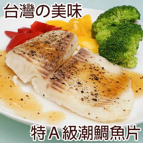 一番嚴選!台灣特A級鯛魚片(潮鯛魚片) (250~300g/包)