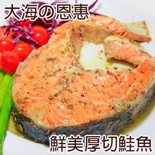 一番嚴選!鮮美厚切鮭魚片 (淨重260g±10%/包) ★金牌主廚到你家★熱銷破千片!!