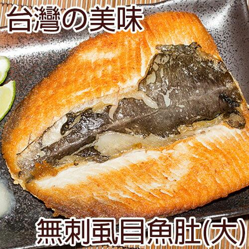 一番嚴選!台南牛奶鹹水無刺虱目魚肚(大) (淨重190g±10%/包)