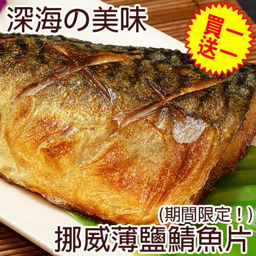 【買一送一,每單限購5組】★TOP爆紅美食★挪威薄鹽鯖魚片 (120~150g/包)