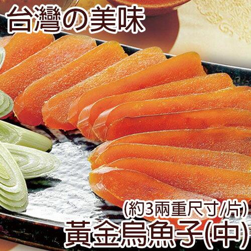 一番嚴選!外銷等級~台灣黃金烏魚子(中)(約3兩重尺寸,110g±10% /片) 口感香醇濃郁回甘!