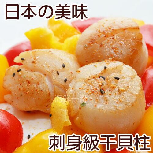 【貼心分裝包】一番嚴選!日本北海道生食級頂級干貝柱 (淨重250g±10%/10~13粒)