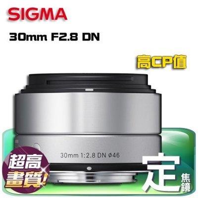 """Sigma 30mm F2.8 DN 高畫質 (銀色) Sony NEX 系列 / 恆伸公司貨""""正經800"""""""