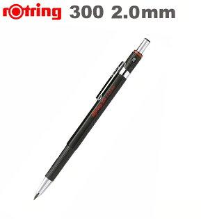 rOtring 300 型製圖自動鉛筆 – 黑色 - 2.0mm
