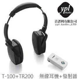 YPL T-100+TR200 無線耳機 + 發射器 2.4G 公司貨 免運 另售 PHA-2 RX100M3