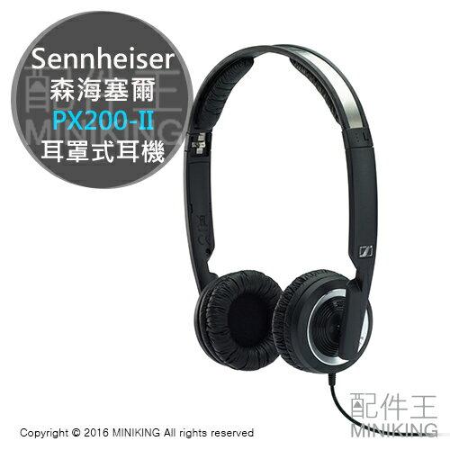 【配件王】日本代購 Sennheiser 森海塞爾 PX200-II 黑 耳罩式耳機 二代頭戴式耳機