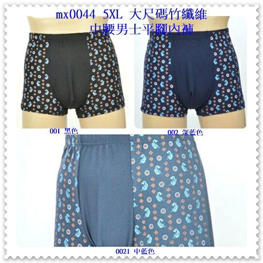 [3件組 $402] 5XL 大尺碼竹纖維中腰男士平腳內褲  (任選同款式滿3件可出貨)
