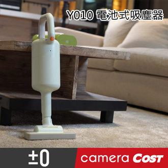 ★再送電暖器★正負零 ±0 無線吸塵器 XJC-Y010 電池式 充電 四色可選 質感 無印良品 4