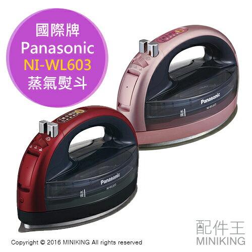【配件王】日本代購 國際牌 NI-WL603 蒸氣熨斗 掛燙 全溫度蒸氣 另雙鳥 SA-4084TW