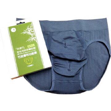 【UR free to go自遊行】男性攜帶型集尿器及排尿輔助器。竹炭專利功能褲(三角型)