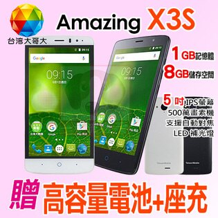 TWM Amazing X3S 贈高容量電池+座充 台灣大哥大 4G 智慧型手機