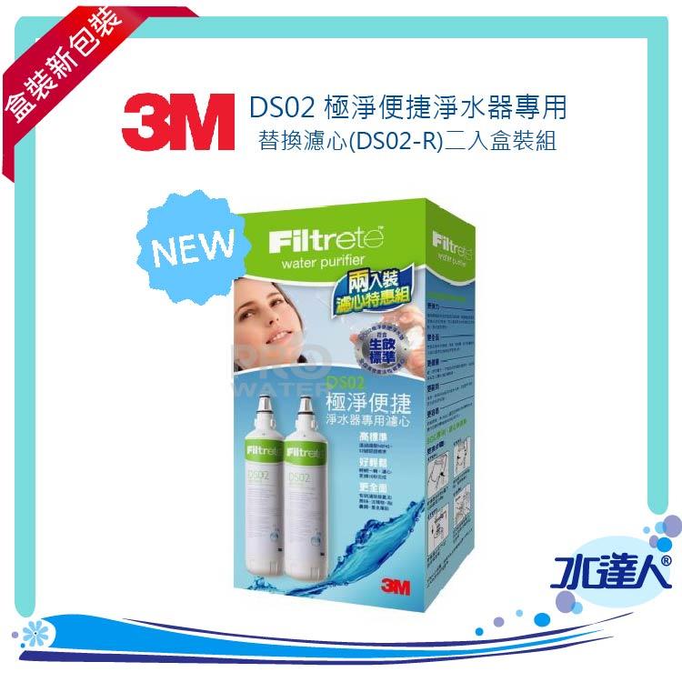 ★盒裝新包裝 3M DS02 極淨便捷淨水器專用替換濾心(DS02-R) 2入盒裝組 - 限時優惠好康折扣