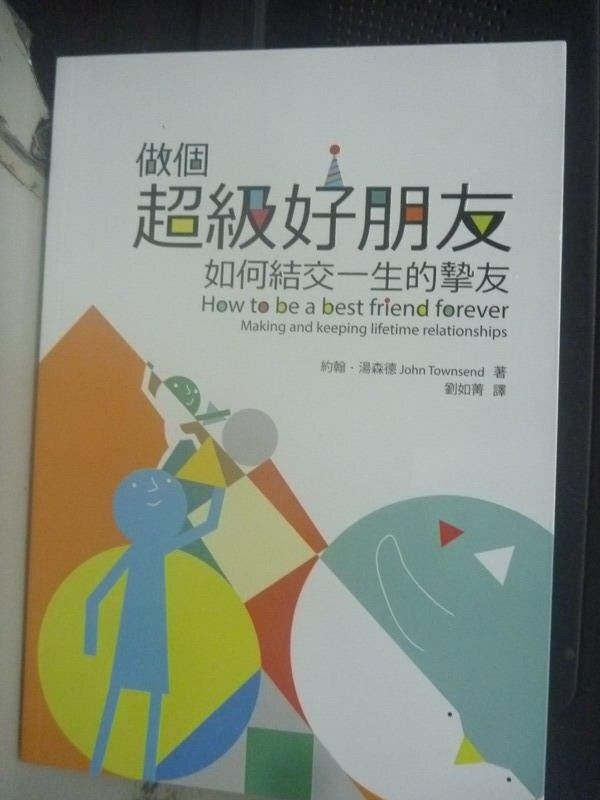 ~書寶 書T1/宗教_LEE~做個超級好朋友~如何結交一生的摯友_約翰.湯森德 ~  好康
