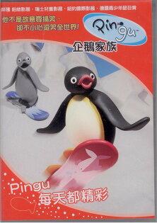企鵝家族3Pingu每天都精彩DVD