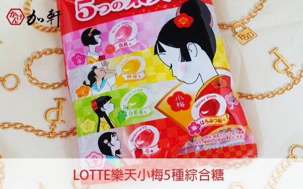 《加軒》日本LOTTE樂天小梅5種綜合糖