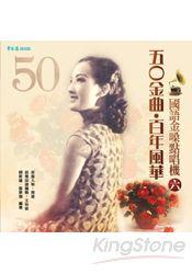五O金曲‧百年風華:國語金嗓點唱機(六)+2CD