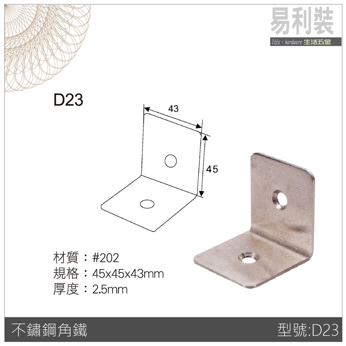 【 EASYCAN  】D23 不鏽鋼 角碼 1包10片 易利裝生活五金 角鐵 轉角片 補強 房間 臥房 客廳 餐廳 櫥櫃 衣櫃 小資族 辦公家具 系統家具 0