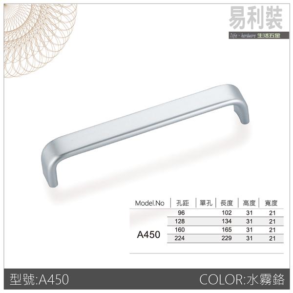 【 EASYCAN  】A450 把手 取手  易利裝生活五金 浴室 廚房 房間 臥房 衣櫃 小資族 辦公家具 系統家具