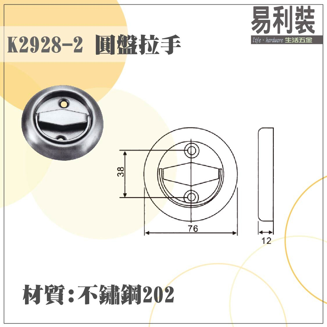 【 EASYCAN  】K2928-2 不鏽鋼圓盤拉手  易利裝生活五金 浴室 廚房 房間 臥房 衣櫃 小資族 辦公家具 系統家具 1