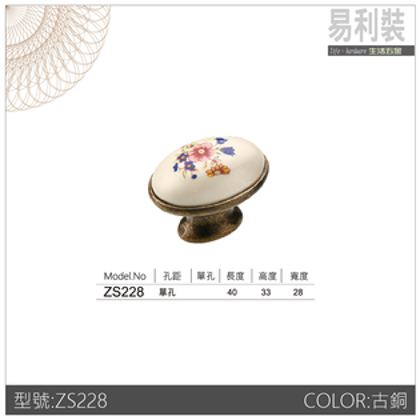 【 EASYCAN  】S228 把手 取手 易利裝生活五金 陶瓷 浴室 廚房 房間 臥房 衣櫃 小資族 辦公家具 系統家具