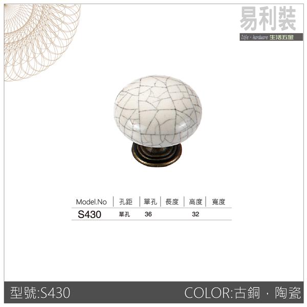 【 EASYCAN  】S430 把手 取手 易利裝生活五金 陶瓷 浴室 廚房 房間 臥房 衣櫃 小資族 辦公家具 系統家具