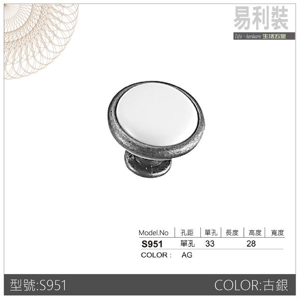 【 EASYCAN  】S951 把手 取手 易利裝生活五金 陶瓷 浴室 廚房 房間 臥房 衣櫃 小資族 辦公家具 系統家具
