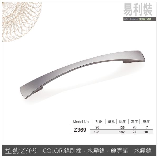 【 EASYCAN  】Z369 把手 取手  易利裝生活五金 浴室 廚房 房間 臥房 衣櫃 小資族 辦公家具 系統家具