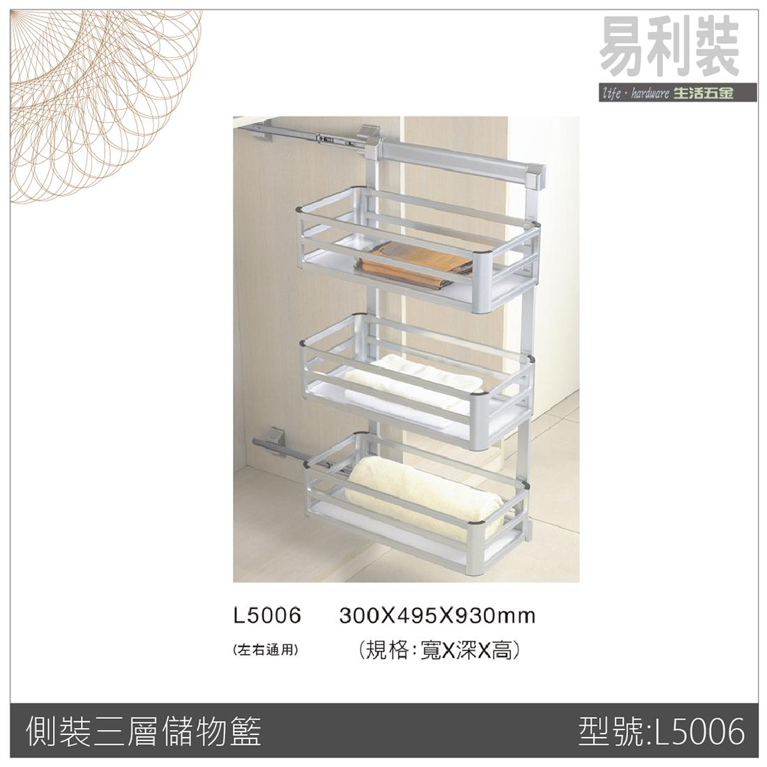 【 EASYCAN  】L5006 側裝三層儲物籃 易利裝生活五金 房間 臥房 客廳 小資族 辦公家具 系統家具 - 限時優惠好康折扣