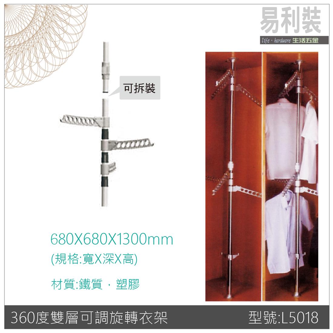 【 EASYCAN  】L5018 360度雙層可調旋轉掛衣架 易利裝生活五金 房間 臥房 客廳 小資族 辦公家具 系統家具 0