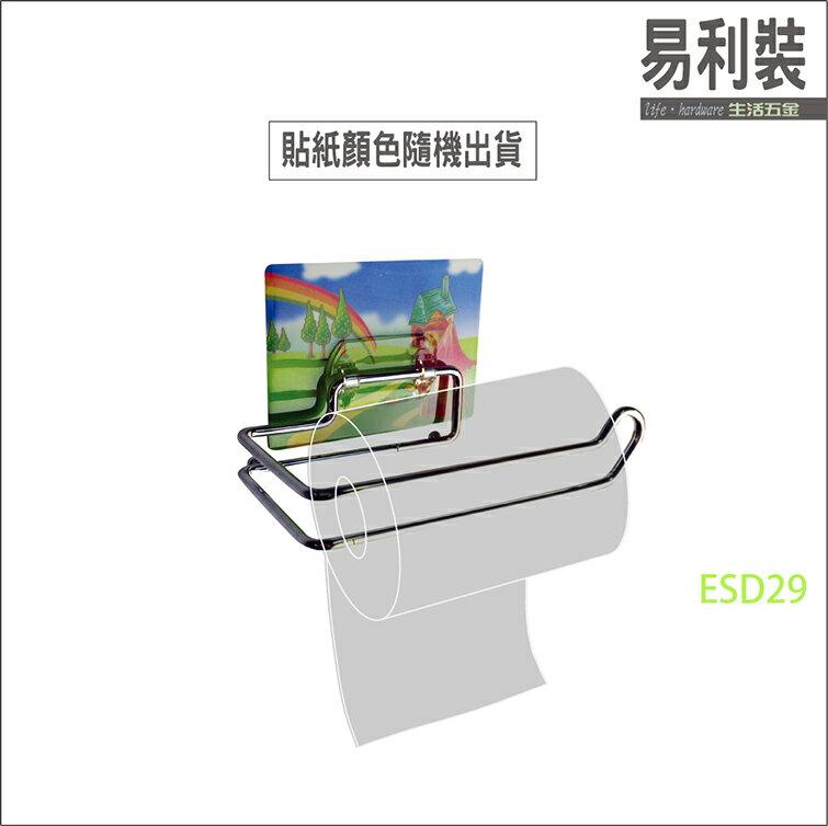 【 EASYCAN  】ESD29 鐵捲筒衛生紙架 易利裝生活五金 無痕掛鉤 無痕貼 掛勾 浴室 廁所 廚房 房間 臥房 衣櫃 小資族 辦公家具 系統家具 1