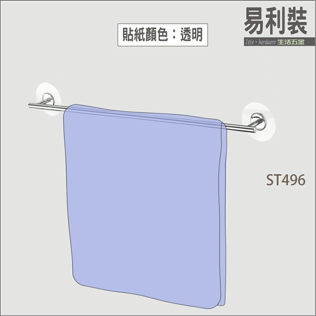 【 EASYCAN  】ST496-不銹鋼無痕毛巾桿 易利裝生活五金 無痕掛鉤  掛勾 房間 臥房 衣櫃 小資族 辦公家具 系統家具 1