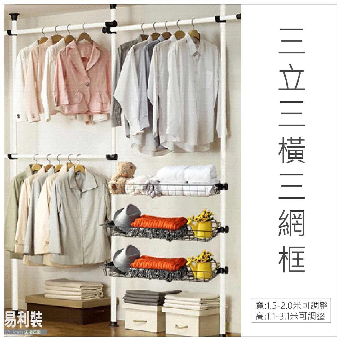 【 EASYCAN  】ECR013 頂天立地組合 易利裝生活五金 房間 臥房 衣櫃 小資族 辦公家具 系統家具 0