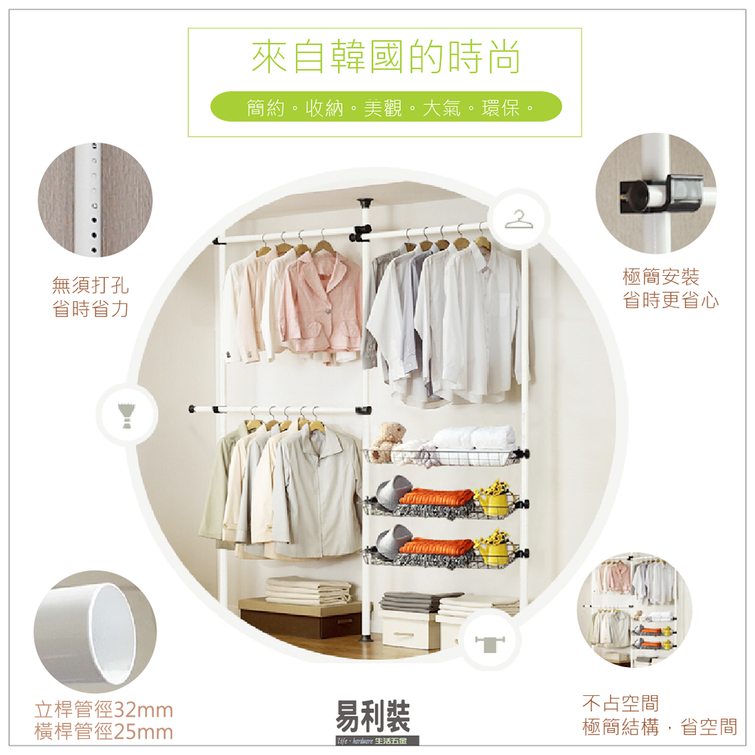 【 EASYCAN  】ECR013 頂天立地組合 易利裝生活五金 房間 臥房 衣櫃 小資族 辦公家具 系統家具 1