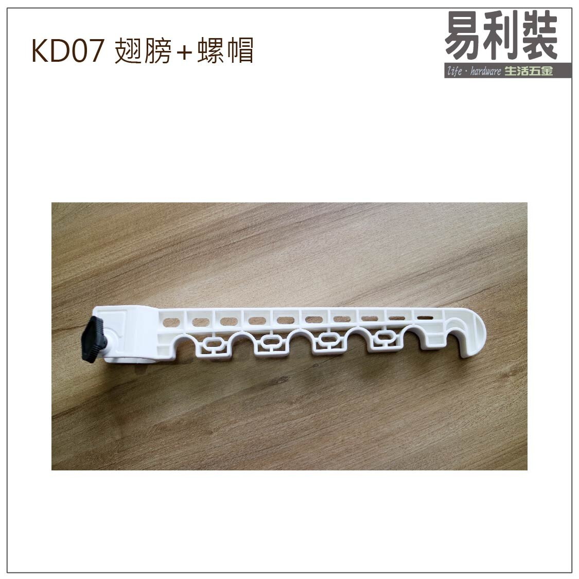 【 EASYCAN  】KD07 頂天立地組合配件 易利裝生活五金 翅膀 0