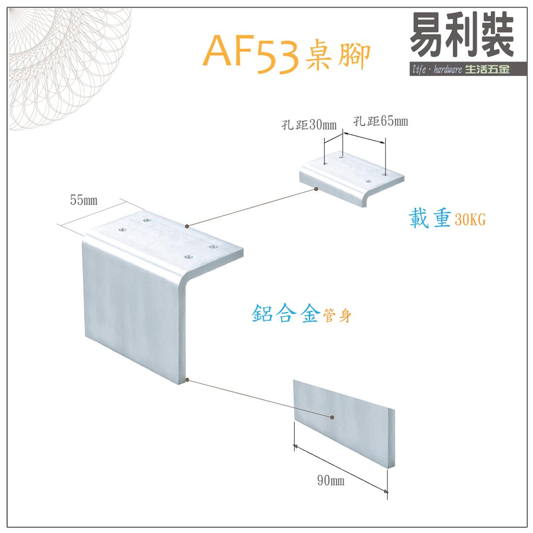 【 EASYCAN  】F53 桌腳 易利裝生活五金 書桌腳 玩具桌腳 工作桌腳 房間 臥房 衣櫃 小資族 辦公家具 系統家具 1