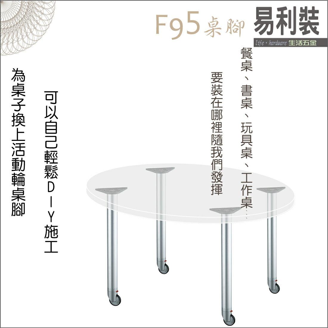 【 EASYCAN  】F95 餐桌腳 易利裝生活五金 書桌腳 玩具桌腳 工作桌腳 房間 臥房 衣櫃 小資族 辦公家具 系統家具 1