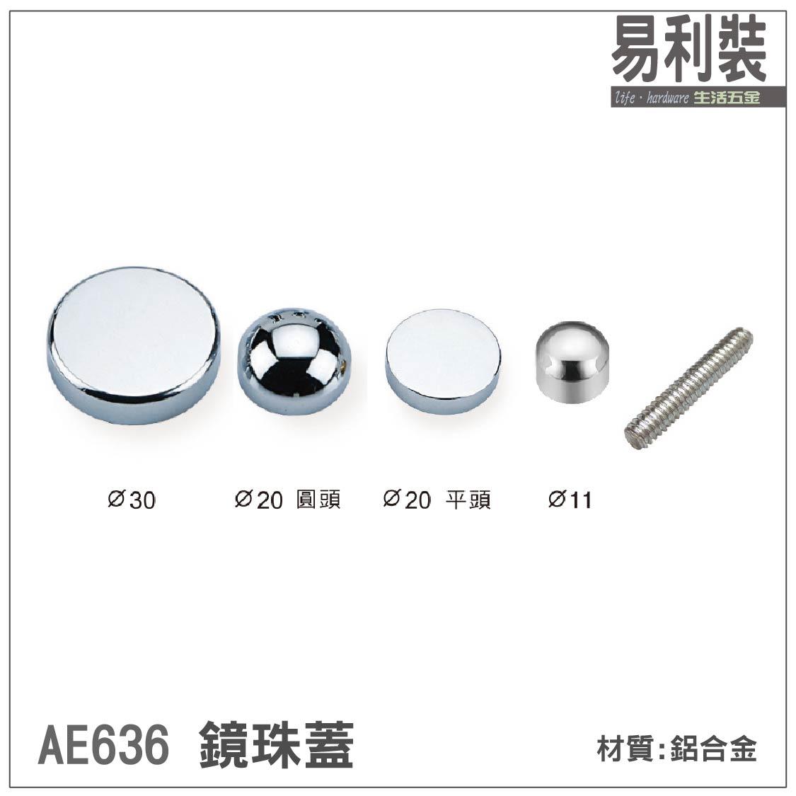 【 EASYCAN  】AE636 鏡珠蓋 易利裝生活五金 修飾 廣告 文宣 浴室 廚房 房間 臥房 衣櫃 小資族 辦公家具 系統家具 0