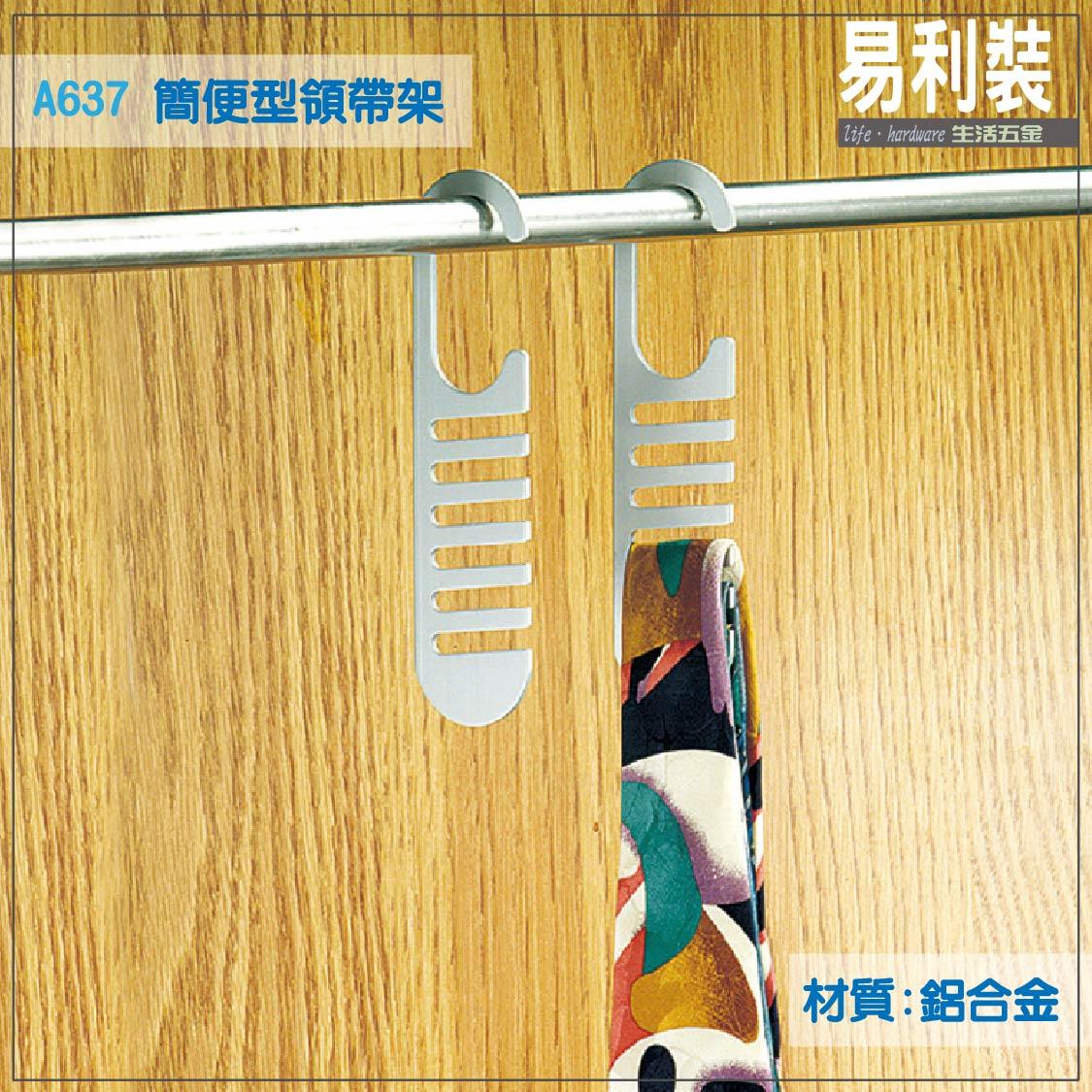 【 EASYCAN  】A637 簡便型領帶架 易利裝生活五金 房間 臥房 客廳 小資族 辦公家具 系統家具 - 限時優惠好康折扣