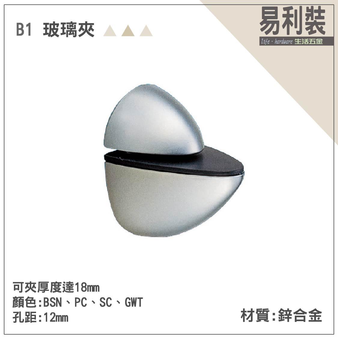 【 EASYCAN  】B1 玻璃夾 易利裝生活五金 浴室 廚房 房間 臥房 衣櫃 小資族 辦公家具 系統家具 - 限時優惠好康折扣